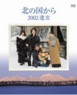 北の国から 2002遺言(Blu-ray Disc)