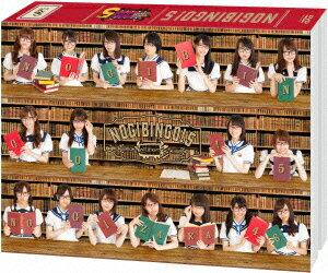 乃木坂46/NOGIBINGO!5 DVD-BOX(初回生産限定版)