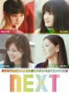 NEXT DVD-BOX