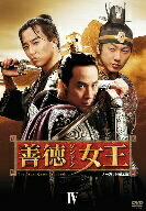 善徳女王 DVD-BOX IV<ノーカット完全版>
