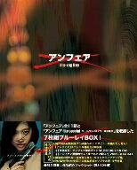 アンフェア Blu-ray BOX アンフェア&アンフェア the special コード・ブレイキング-暗号解読(Blu-ray Disc)