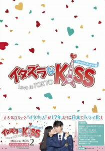 イタズラなKiss~Love in TOKYO ディレクターズ・カット版 ブルーレイBOX2(Blu-ray Disc)
