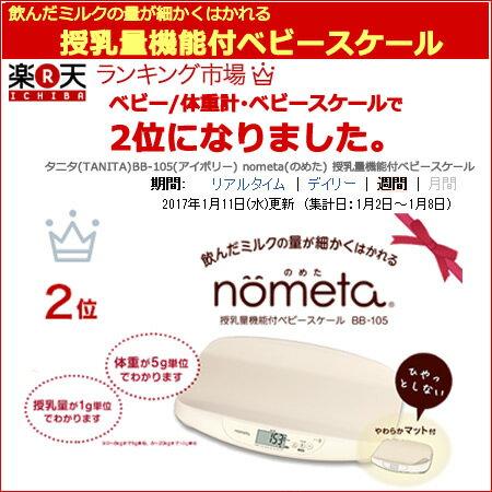 タニタ TANITA nometa(のめた) 赤ちゃん用体重計 授乳量機能付ベビースケール アイボリー BB-105
