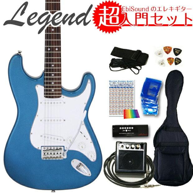 エレキギター初心者入門 Legend レジェンド LST-Z/MBMB 超入門セット【エレキ ギター初心者】【送料無料】