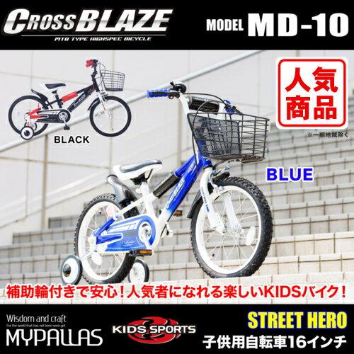 マイパラス 子供用自転車 16インチ MD-10 ブルー
