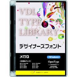 視覚デザイン研究所 VDL TYPE LIBRARY デザイナーズフォント OpenType メガG Win
