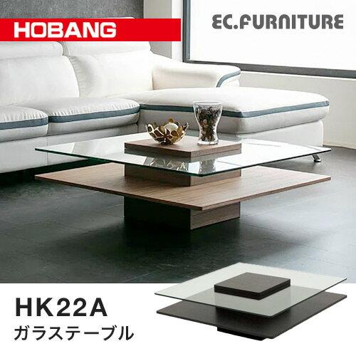 【送料無料】 ガラステーブル モダン センターテーブル 正方形 1m 高級 ウォールナット ブラックオーク ローテーブル ブラウン HOBANG スタイリッシュ