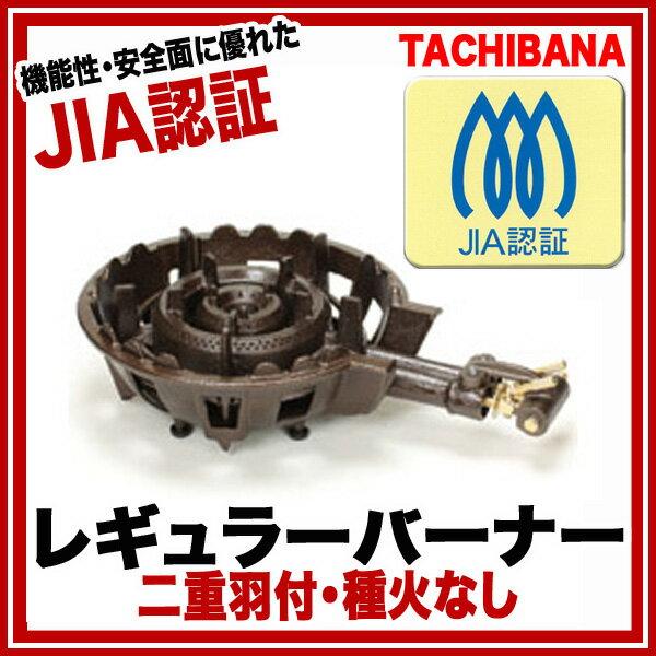 【業務用】タチバナ製作所 【 ガスコンロ 鋳物 】 JIA認証二重ガスコンロセットTS-515