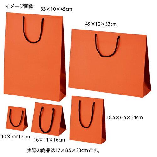 マット貼り紙袋 オレンジ 17×8.5×23 50枚【店舗備品 包装紙 ラッピング 袋 ディスプレー店舗】【ECJ】