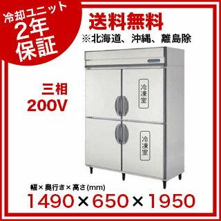 【業務用】福島工業 フクシマ 冷凍冷蔵庫 内装ステンレス鋼板 幅1490×奥行650×高1950mm URN-152PMD6 【 メーカー直送/代引不可 】