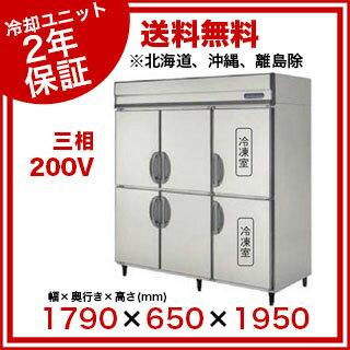 【業務用】福島工業 フクシマ 冷凍冷蔵庫 内装ステンレス鋼板 幅1790×奥行650×高1950mm URN-182PMD6 【 メーカー直送/代引不可 】
