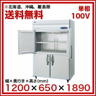 ホシザキ 冷蔵庫 HR-120ZT-ML【 メーカー直送/代引不可 】