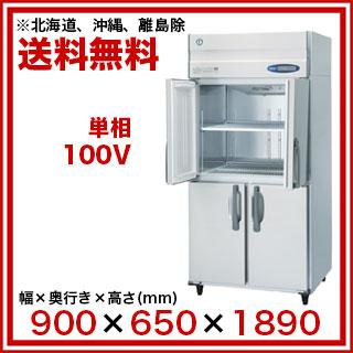 ホシザキ 冷蔵庫 HR-90ZT-ML【 メーカー直送/代引不可 】
