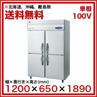 ホシザキ 冷凍冷蔵庫 HRF-120ZT【 メーカー直送/代引不可 】