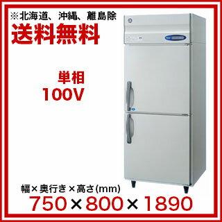 ホシザキ 冷凍冷蔵庫 HRF-75Z【 メーカー直送/代引不可 】