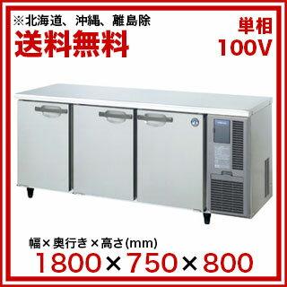 ホシザキ テーブル形冷蔵庫 RT-180SDF-E-R【 メーカー直送/代引不可 】