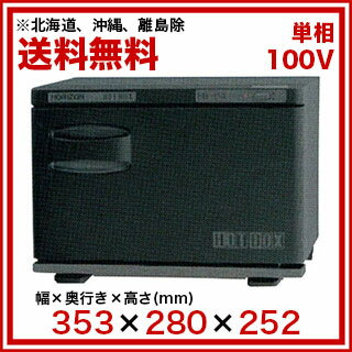 【業務用】ホットボックス 前開きタイプ(つや消しブラック)HB-113FB 【20P05Dec15】