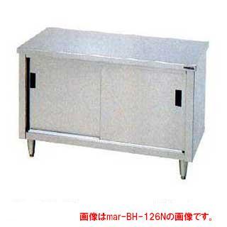 【業務用】マルゼン 作業台 調理台引戸付 BG無 W1200×D450×H800〔BHX-124N〕 【 メーカー直送/代引不可 】