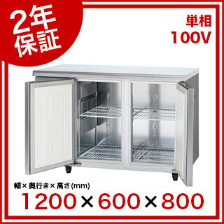 (2年保証)パナソニック 業務用冷蔵庫 横型 コールドテーブル SUR-K1261A W1200×D600×H800mm【 業務用冷蔵庫 横型冷蔵庫 業務用横型冷蔵庫 台下冷蔵庫 コールドテーブル 】