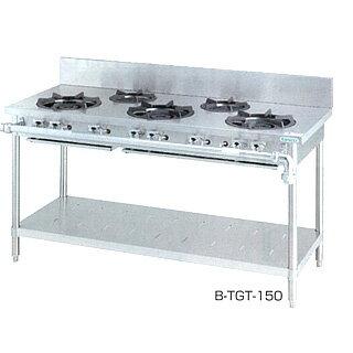 【業務用】タニコー ガステーブル スタンダードシリーズ[BG付]B-TGT-150 【 メーカー直送/代引不可 】  【 送料無料 】