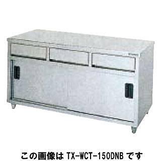 【業務用】タニコー tanico 引出付調理台[バッグガード無し] TX-WCT-120BDW 【 メーカー直送/代引不可 】