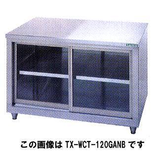 【業務用】タニコー tanico 調理台/ガラス戸式[バッグガード無し] TX-WCT-150GAW 【 メーカー直送/代引不可 】