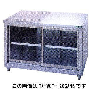 【業務用】タニコー tanico 調理台/ガラス戸式[バッグガード無し] TX-WCT-180GBW 【 メーカー直送/代引不可 】