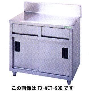 【業務用】タニコー tanico 引出付調理台 TX-WCT-90AD 【 メーカー直送/代引不可 】