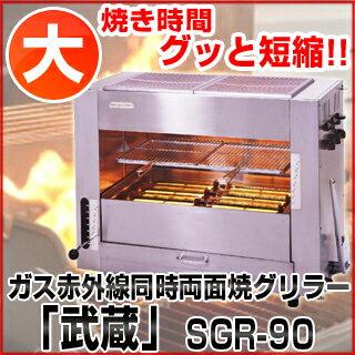 『 焼き物器 グリラー 』アサヒサンレッド ガス赤外線グリラー同時両面焼 「武蔵」 [大型]SGR-90 LPガス【 メーカー直送/代金引換決済不可 】