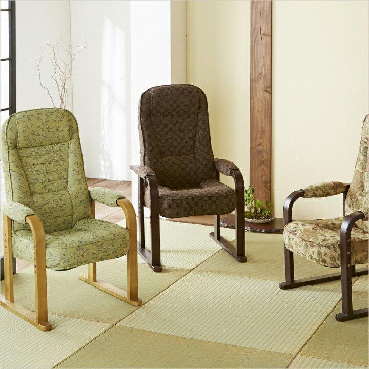 座椅子 ハイバック リクライニング 肘掛け 高座椅子 木製 高さ調整 座イス 座いす 高齢者 和室 花柄 ファブリック ソファ 一人がけ 肘付き 楽天 通販 送料無料