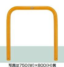 LIXIL スペースガード(スチール) U76型  固定式  LNU83 色:黄色【送料無料】