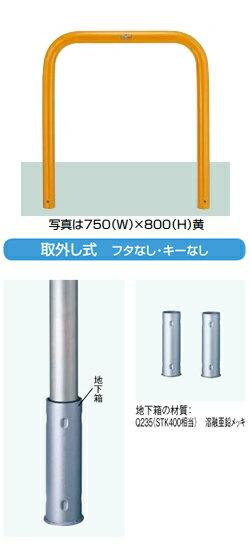 LIXIL スペースガード(スチール) U76型  取外し式 フタなし・キーなし LNU82+LNY22 色:黄色【送料無料】