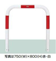 LIXIL スペースガード(スチール) U76型  固定式  LNU33 色:赤・白【送料無料】