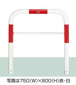 LIXIL スペースガード(スチール) D76型  固定式  LNW33 色:赤・白【送料無料】