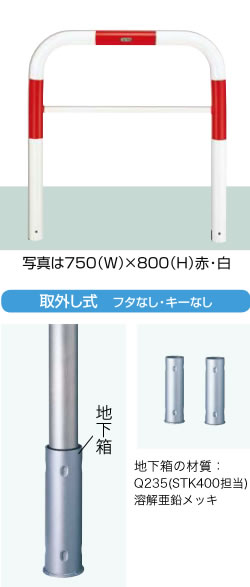 LIXIL スペースガード(スチール) D76型  取外し式 フタなし・キーなし LNW32+LNY22 色:赤・白【送料無料】