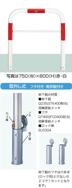 LIXIL スペースガード(スチール) D76型  取外し式 フタ付き・南京錠付き LNW40+LNY23 色:赤・白【送料無料】