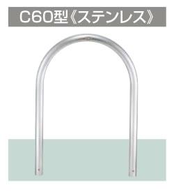 LIXIL スペースガード(ステンレス) C60型  固定式  LNT16【送料無料】