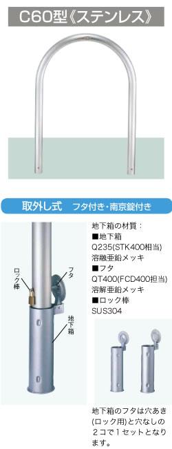 LIXIL スペースガード(ステンレス) C60型  取外し式 フタ付き・南京錠付き  LNT28+LNY12【送料無料】