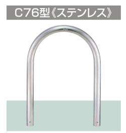 LIXIL スペースガード(ステンレス) C76型  固定式  LNT34【送料無料】