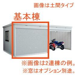 一番人気 イナバ物置 シャッタータイプ連続型 FXN-105HYL 基本棟(1棟目) 床付タイプ 一般型 [収納庫/収納/屋外収納庫/屋外/倉庫/激安/価格/小屋/ガーデニング/庭/いなば/いなば物置/稲葉/ものおき/物置き]