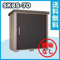【標準組立工事付】サンキン物置 SK8S-70 積雪地型 【棚板なし】幅1896×奥行1345×高さ1940mm