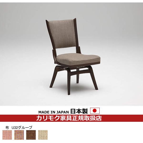 カリモク ダイニングチェア/ CT735モデル 布張 食堂椅子(回転式)【肘なし】【COM オークD・G・S/U32グループ】【CT7357-U32】