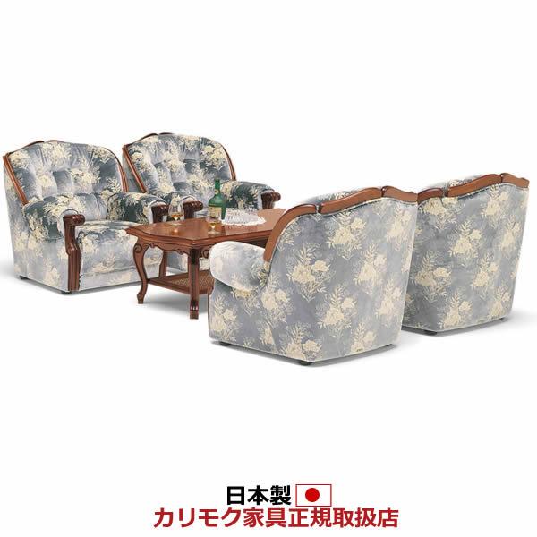 カリモク 応接セット・ソファセット/ UP79モデル 金華山張椅子4点セット【UP7970TQ-SET】