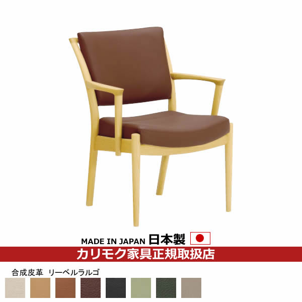 カリモク ダイニングチェア/ CD35モデル 合成皮革張 肘付食堂椅子 【CD3500DS】【COM オークD/リーベルラルゴ】【CD3500】