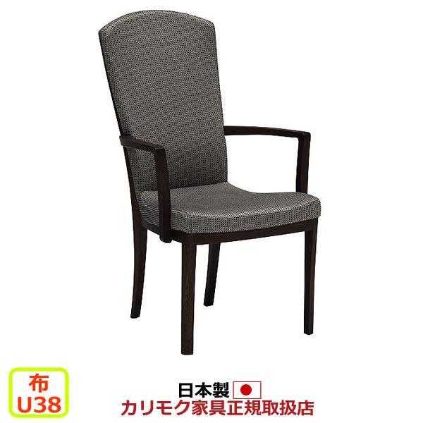 カリモク ダイニングチェア/ CT78モデル 布張 肘付食堂椅子 【COM オークD・G・S/U38グループ】【CT7800-OAK-D-U38】