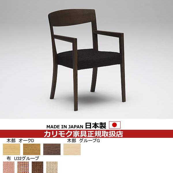 カリモク ダイニングチェア/ CT52モデル 布張 肘付食堂椅子 【COM オークD・G/U32グループ】【CT5200-OAK-D-U32】