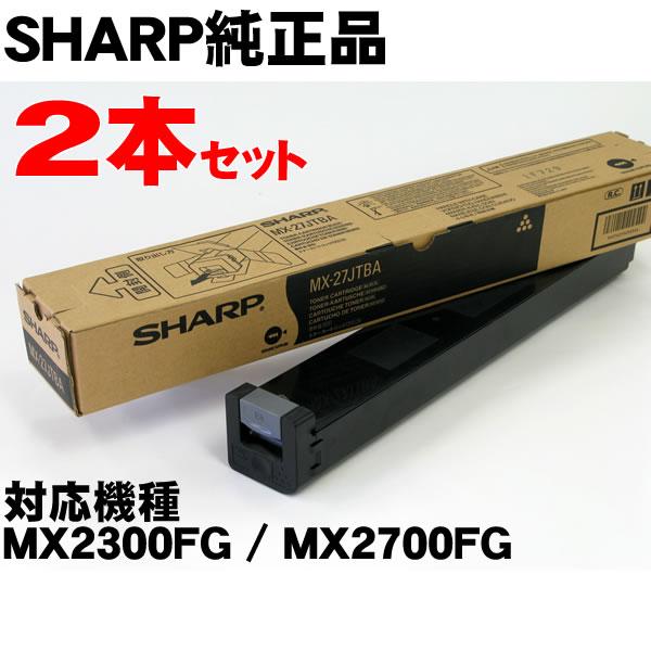 MX-27JTBA ブラック2本セット SHARP MX-2300FG/MX-2700FG用 国内純正トナー【純正MX-27JTBA ブラック2本セット】【あす楽】
