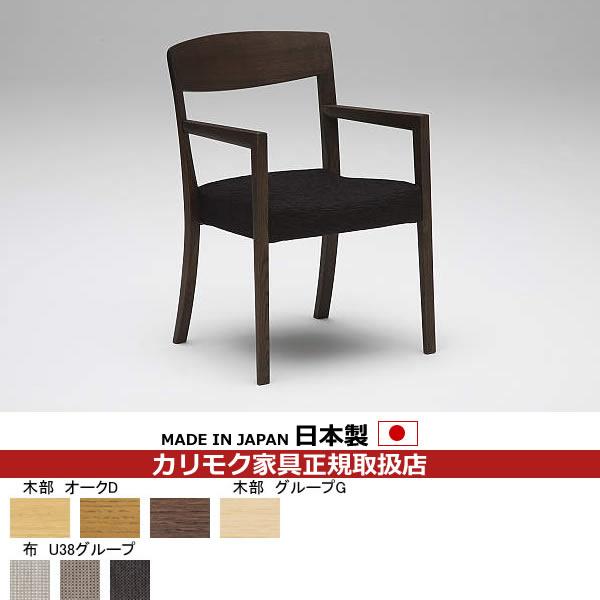 カリモク ダイニングチェア/ CT52モデル 布張 肘付食堂椅子 【COM オークD・G/U38グループ】【CT5200-OAK-D-U38】