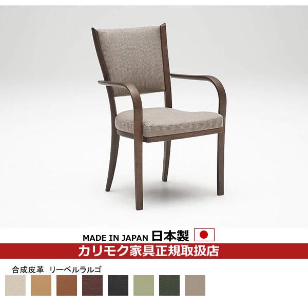 カリモク ダイニングチェア/ CT735モデル 合成皮革張 肘付食堂椅子 【COM オークD・G・S/リーベルラルゴ】【CT7350-LL】