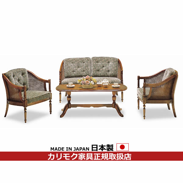 カリモク ソファ/コロニアル WC55モデル 布張椅子3点セット【WC5502FK-SET】